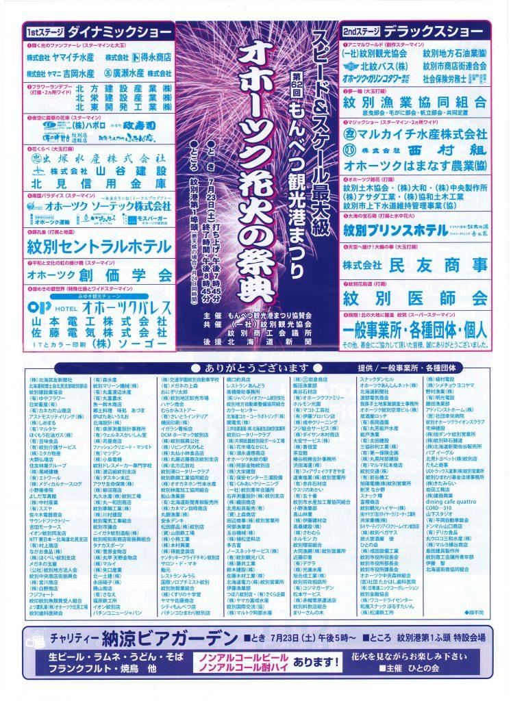 62花火の祭典チラシ_crop
